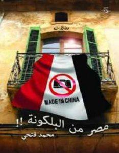 كتاب مصر من البلكونة - محمد فتحى