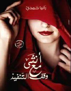 رواية أنثى مع وقف التنفيذ - رانيا حمدى
