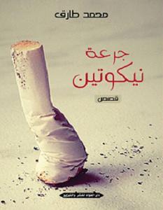 رواية جرعة نيكوتين - محمد طارق