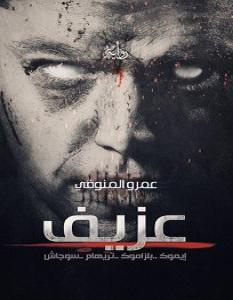 رواية عزيف – عمرو المنوفى