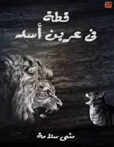 رواية قطة فى عرين الأسد – منى سلامة