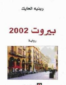 رواية بيروت 2002 - رينيه الحايك