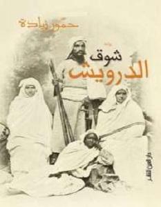 رواية شوق الدرويش - حمّور زيادة