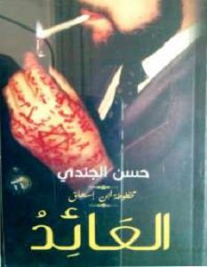رواية مخطوطة ابن إسحاق - العائد - حسن الجندى