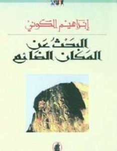 رواية البحث عن المكان الضائع - إبراهيم الكونى