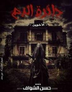 رواية دائرة الدم - حسن الشواف
