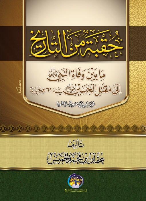 حقبة من التاريخ - عثمان بن محمد الخميس