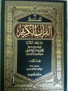 تفسير القرآن - السعدى