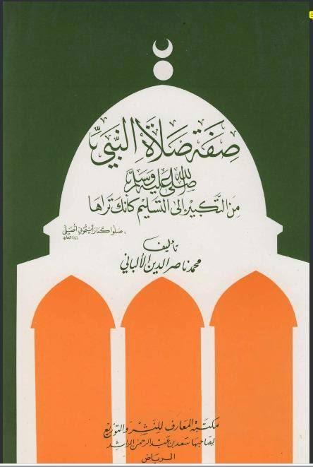 تلخيص صفة صلاة النبى - محمد ناصر الدين الألبانى