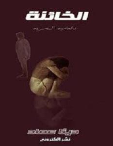 رواية الخائنة – دينا عماد