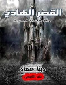 رواية القصر الهادى – دينا عماد
