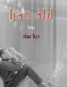 رواية ليلة حمرا – دينا عماد
