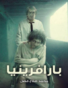 رواية بارافرينيا - محمد صلاح فضل