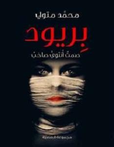 رواية بِريود .. صمت أنثوى صاخب - محمد متولى