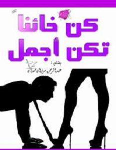 رواية كن خائناً تكن أجمل - عبد الرحمن مروان حمدان