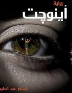 رواية أينوچت - إسلام عبد الحليم
