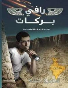 رواية رافى بركات .. وسر الرمال الغامضة - عمرو خالد