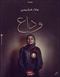 رواية وداع - علاء الشيمي