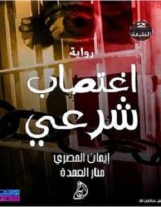 رواية اغتصاب شرعى - إيمان المصرى