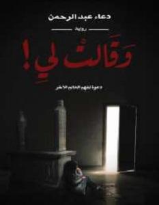 رواية وقالت لى - دعاء عبد الرحمن