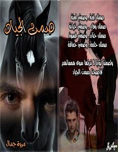 رواية صمت الجياد - مروة جمال
