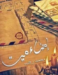رواية إمضاء ميت - محمد رجب