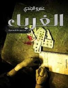 رواية الغرباء - عمرو الجندى