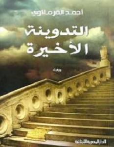 رواية التدوينة الأخيرة - أحمد القرملاوى