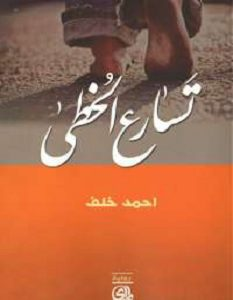 رواية تسارع الخُطى - أحمد خلف