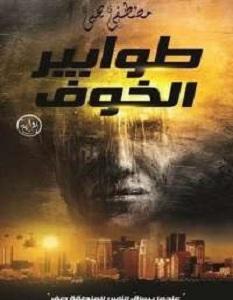 رواية طوابير الخوف - مصطفى يحيى