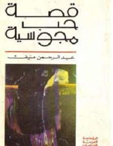 رواية قصة حب مجوسية - عبد الرحمن منيف