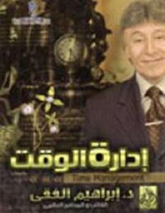 إدارة الوقت - إبراهيم الفقى