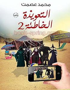 رواية التعويذة الخاطئة 2 - محمد عصمت