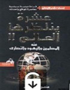 كتاب عشرة ينتظرها العالم عند المسلمين واليهود والنصارى - منصور عبد الحكيم