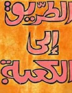 كتاب الطريق إلى الكعبة - مصطفى محمود