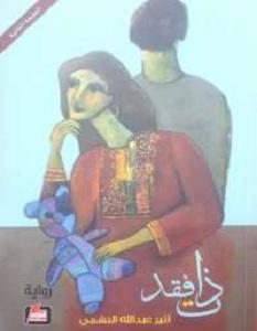 رواية ذات فقد - أثير عبد الله