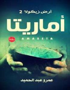 رواية أماريتا .. أرض زيكولا 2 - عمرو عبد الحميد