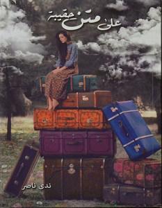 رواية على متن حقيبة - ندى ناصر