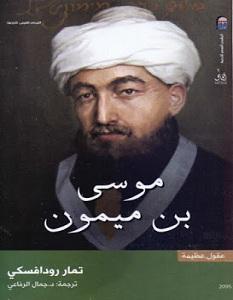 كتاب موسى بن ميمون – تمار رودافسكي