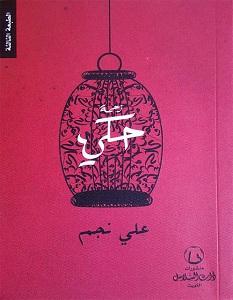 تحميل كتاب زحمة حكي pdf – علي نجم