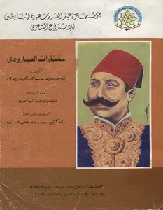 كتاب مختارات البارودى - محمود سامى البارودى
