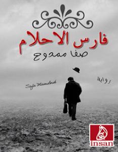 رواية فارس الأحلام – صفا ممدوح