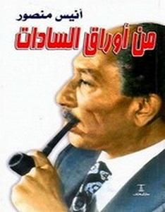 كتاب من أوراق السادات - أنيس منصور