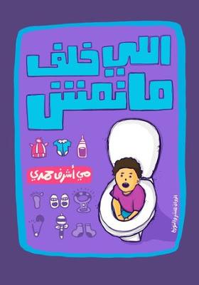 كتاب اللى خلف مانمش - مى أشرف حمدى