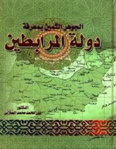 كتاب دولة المرابطين - محمد الصلابى