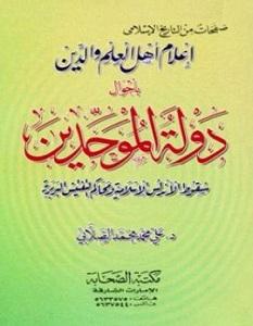 كتاب دولة الموحدين - محمد الصلابى
