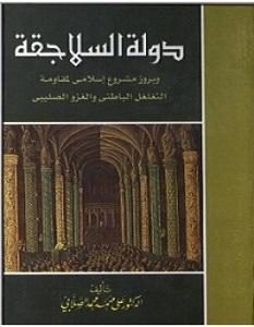 كتاب دولة السلاجقة - محمد الصلابى