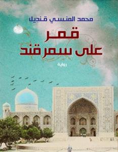 رواية قمر على سمرقند – محمد المنسى قنديل