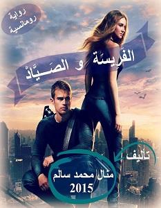 تحميل رواية الفريسة و الصياد pdf – منال سالم