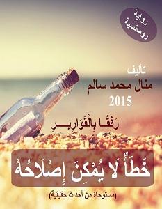 تحميل رواية رفقًا بالقوارير pdf – منال سالم